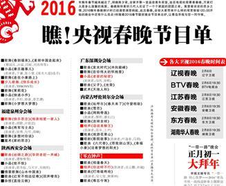 最终节目单以直播当天为准   各大卫视2016春晚时间表   2月6日辽宁图片