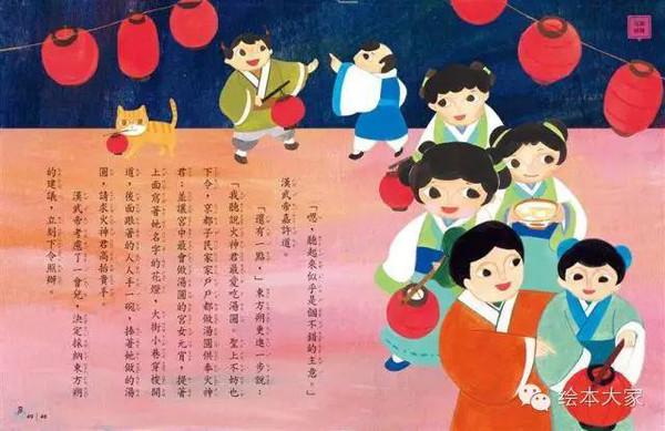 """然""""的春节主题绘本"""