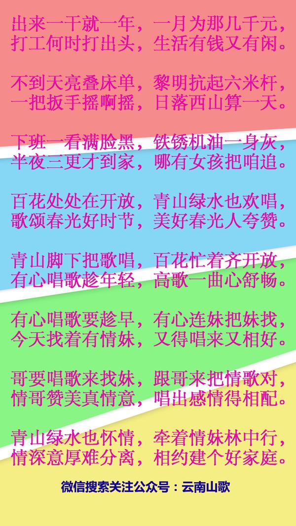 贵州山歌云南山歌精彩对唱