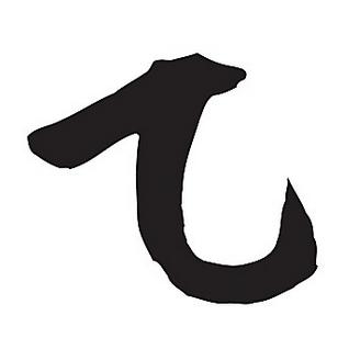 """最少笔画汉字   """"乙""""是天干的次位,在方向上指东方,五行里属木,"""