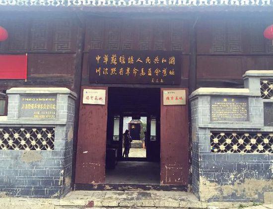 中华苏维埃人民共和国川滇黔省革命委员会旧址(萧克将军题字)