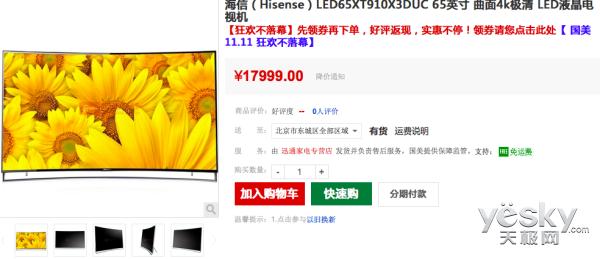 海信LED65XT910X3DUC