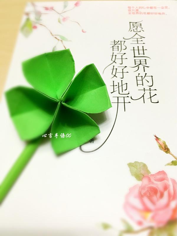 送你一朵幸运花——详尽四叶草折纸教程