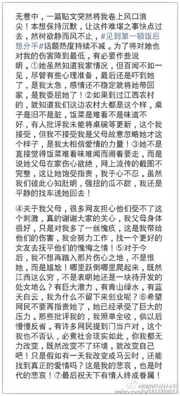 以此事件中以江西农村男子口吻发布的声明