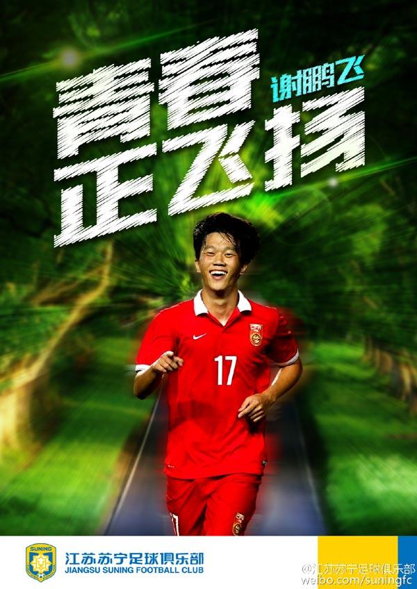江苏苏宁海报