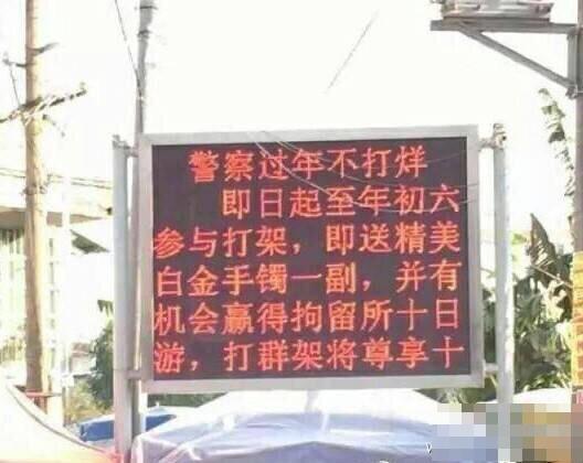 广西警察推警示段子:春节打架赢拘留所十日游