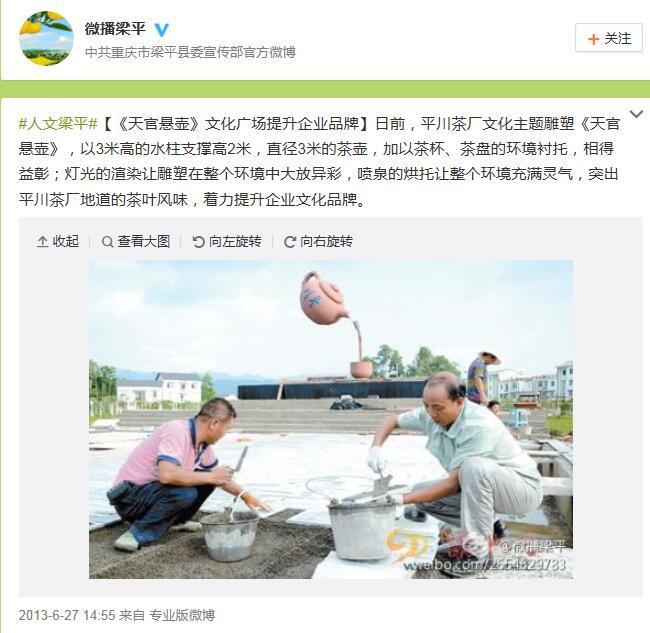 重庆悬空茶壶遭吐槽 厂方:换材质导致生青苔