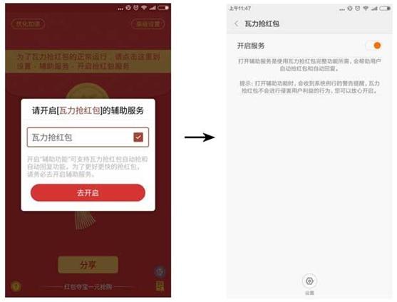 【测评】自动抢红包软件哪个好用?-搜狐