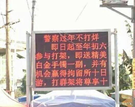 """广西博白警方""""打架赢拘留所游""""段子走红(图)"""