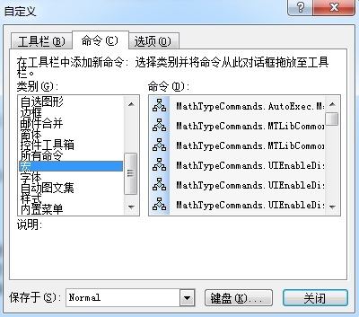 MathType快捷方式的宏命令修改-搜狐cad层自动跳到0转图片