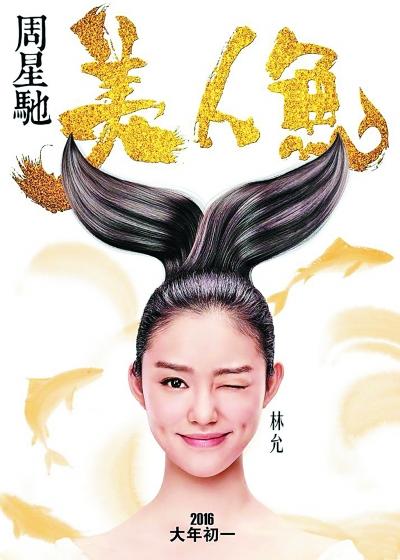 电影美人鱼_电影《美人鱼》海报 资料图片