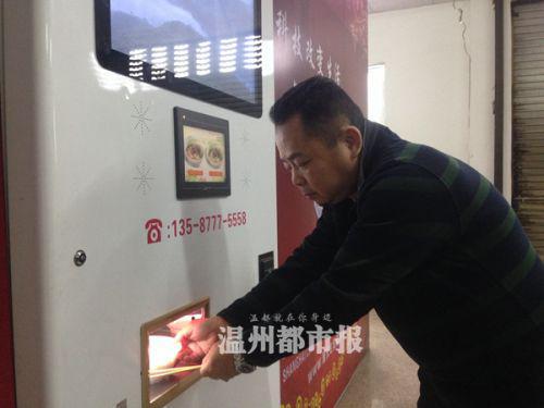 温州一企业家造出智能煮面机器人