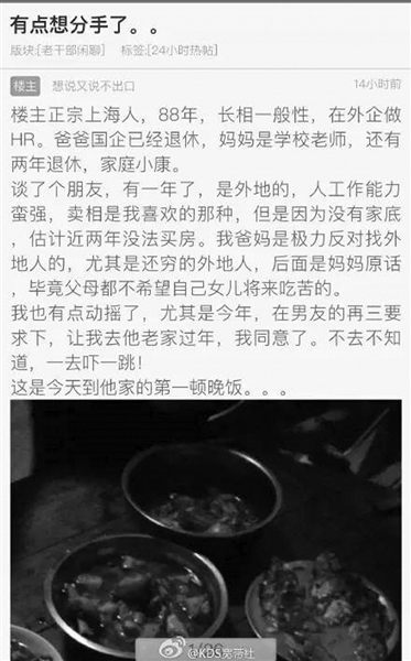 """网上热传的""""一顿饭吓跑上海女友""""原帖截图"""