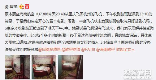 两名酒店女生围观被芭住进航班情趣引延误酒店厚高级东莞街情趣图片