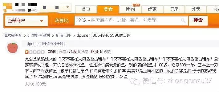 """哈尔滨再现""""万元鱼"""" 当地司机常推荐涉事鱼店"""