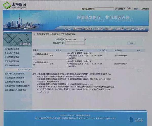 """领前,记者在上海医保网的医保药品编码查问中,的确查到了""""善龙""""这款药。因而,记者返回上海多家三甲病院知道状况,看看究竟有无药。"""
