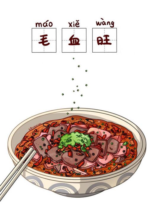 插画版重庆美食,萌萌哒