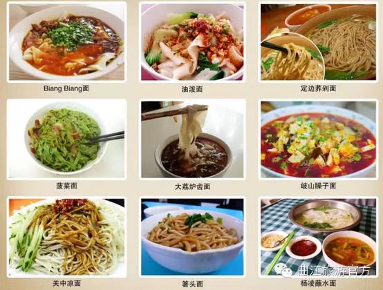 耀州咸汤面,汉中梆梆面