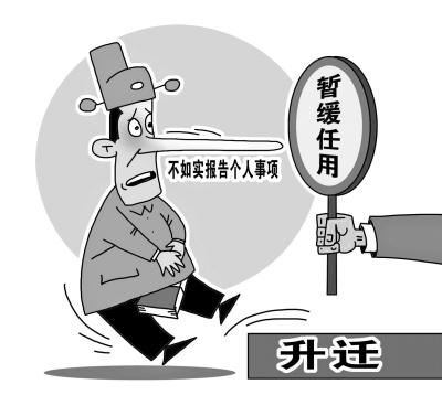 官员个人有关事项报告制度锋芒初现(图)