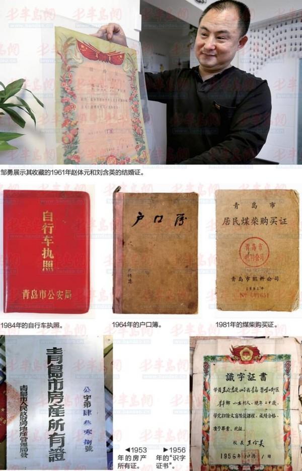 男子收藏老证件十几年 晒上网引集体怀旧(图)