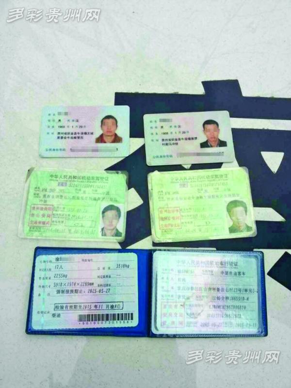 贵州一男子拥有两本驾照 因其有两个户口