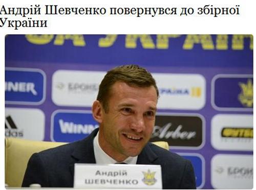 舍甫琴科出任乌克兰国家队助教