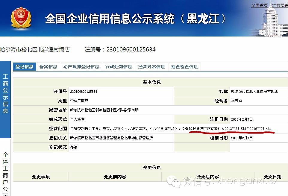 """哈尔滨""""天价鱼""""饭店工商登记无""""野生"""" 餐饮许可已过期"""