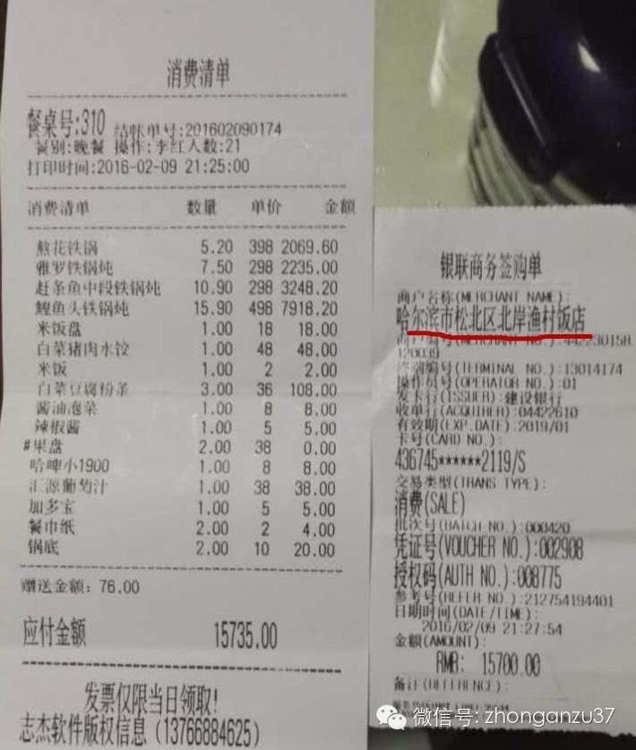 """食客银联小票显示的也是""""北岸渔村饭店"""""""