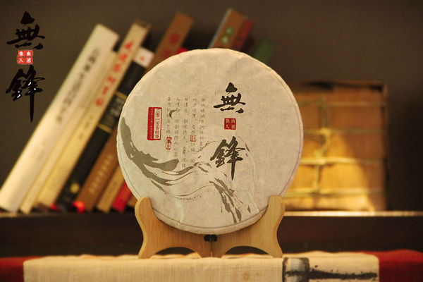 【多图】2015年南茗佳人古树茶《无锋》冲泡方法