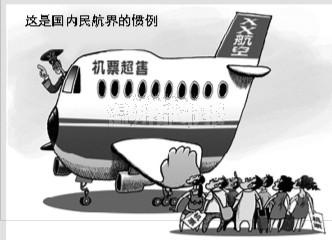 温州夫妇订好机票无法登机 航空公司:机票超售