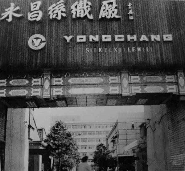 永昌丝织厂厂址旧貌。