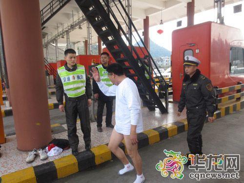 黑车司机造假证 为逃处罚在收费站裸奔耍泼(图)