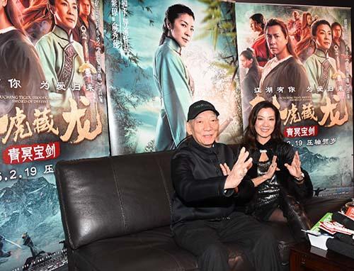 全球首映 杨紫琼:身为女侠爱情也重要
