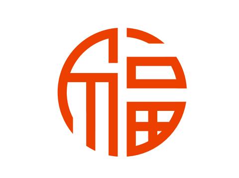福字logo设计图片大全