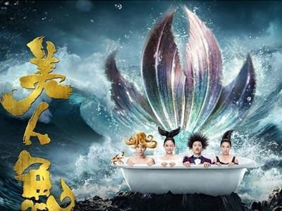 揭秘12星座观《美人鱼》的心路历程