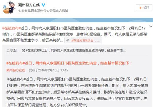 安徽颍州警方:网传医生被病人家属打骨折消息不实