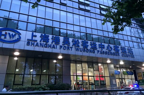 上海吴淞客运中心