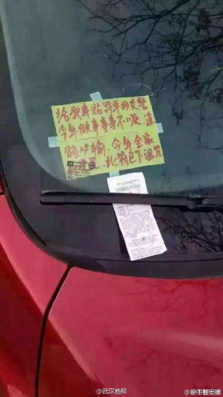 车主贴符谩骂交警
