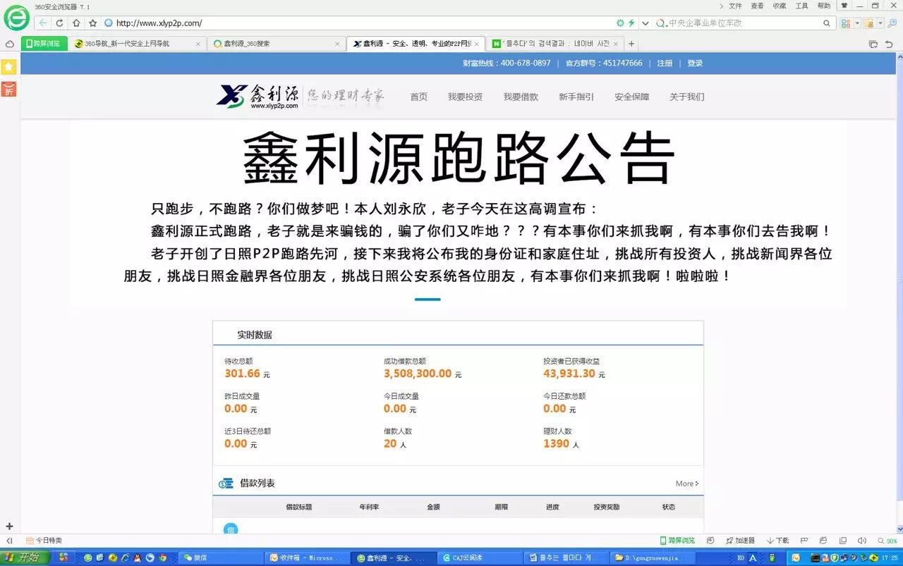 P2P平台鑫利源奇葩跑路公告:有本事来抓我啊