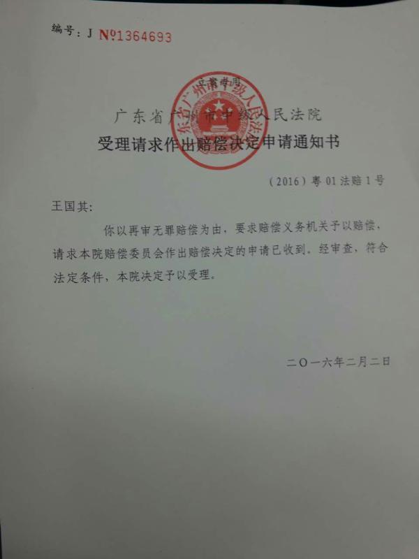 广东小贩就卖仿真枪案申请国家赔偿获受理