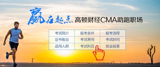 cma考试cma报考条件有学历限制 特殊学历解答