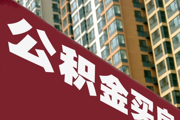 公积金�9a_新华社:公积金存款利率提至1.5% 有利于去库存