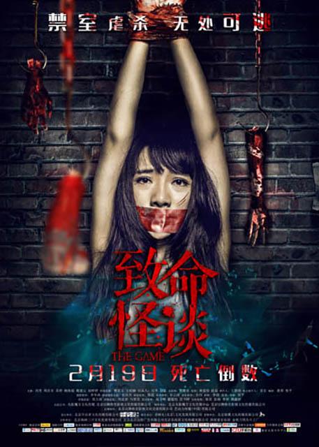 《致命怪谈》今日公映 妙龄少女遇险上演死亡游戏