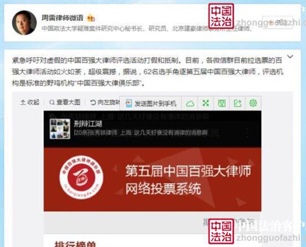 """媒体:""""中国百强大律师""""评选为山寨活动 涉诈骗"""