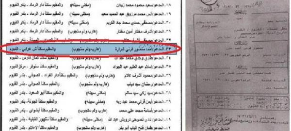 左:哈迈德在116人终身监禁名单内 右:哈迈德出生证明
