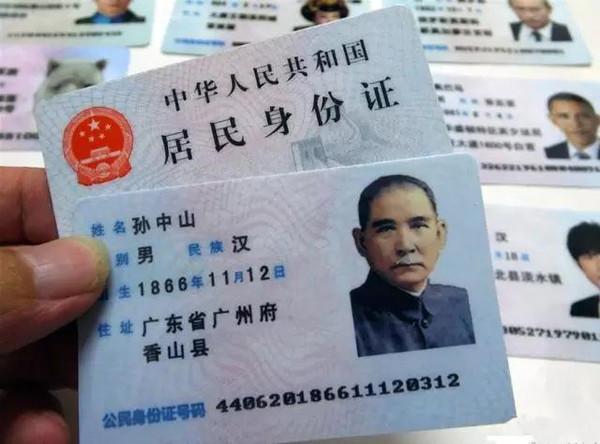 为什么广州人身份证是4401?看完惊呆了!