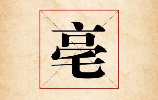 外地人常常把安徽亳(bó)州读成了毫(háo)州。
