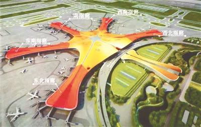 """北京新机场确定采用""""海星""""方案"""