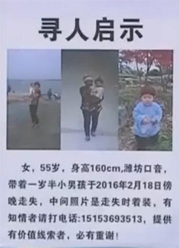 山东1岁半男童与奶奶同时失踪 老人神志不清