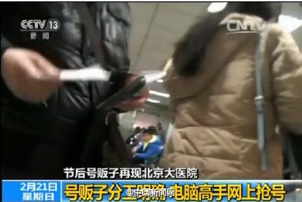 记者暗访医院号贩子依旧活跃 高手负责网上抢号